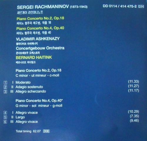 라흐마니노프 피아노 협주곡 2,4-1.jpg