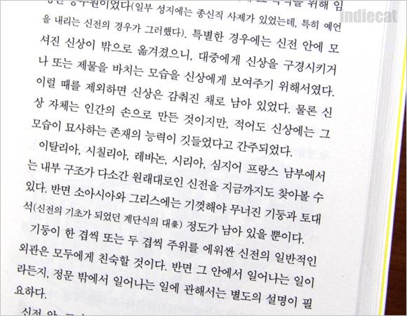 여행자를위한고전철학가이드 (4).JPG