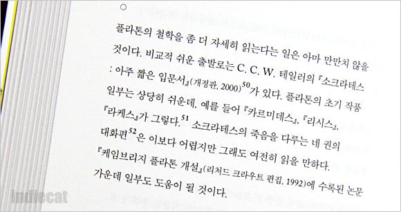 여행자를위한고전철학가이드 (9).JPG