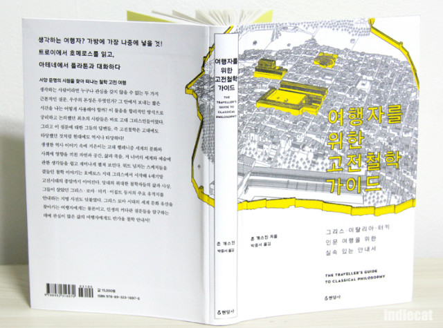 여행자를위한고전철학가이드 (2).JPG