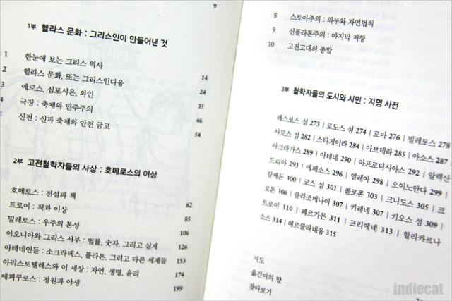 여행자를위한고전철학가이드 (3).JPG