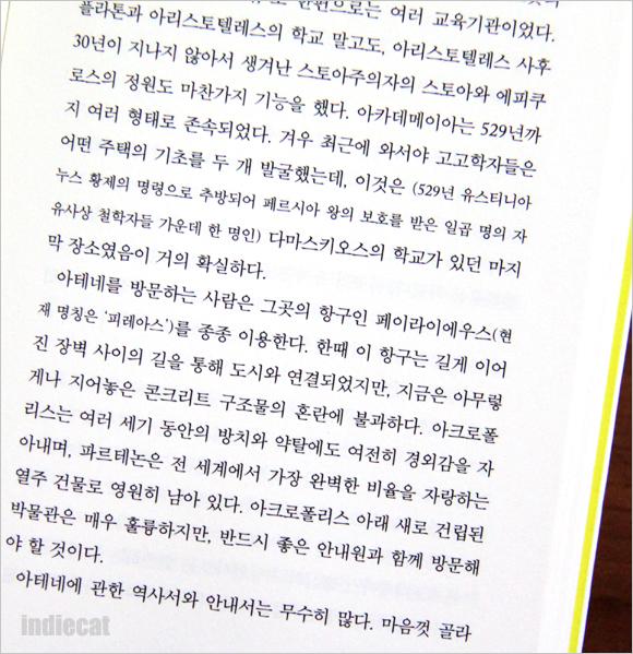 여행자를위한고전철학가이드 (7).JPG