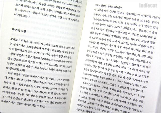 여행자를위한고전철학가이드 (5).JPG