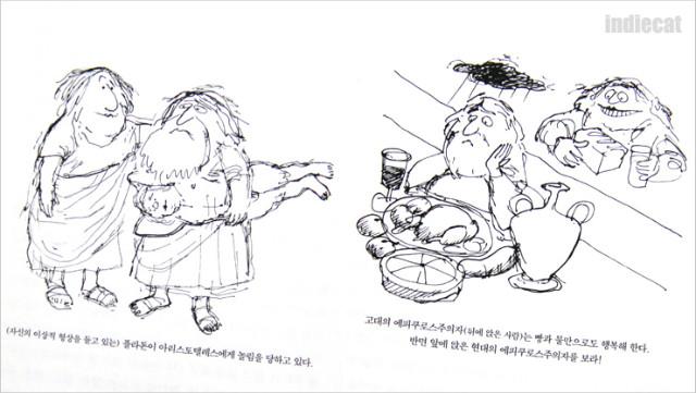 여행자를위한고전철학가이드 (6).JPG