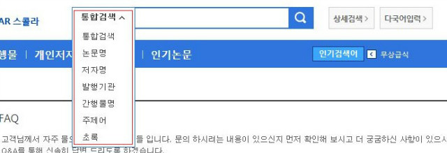 faq_검색문의_dec.JPG