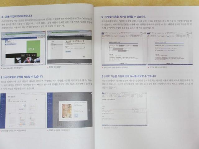 워드2013 무작정따라하기,워드2013,워드 2013 새로운 기능,워드에서 엑셀 편집,워드 사용자계정,워드 읽기전용,워드 메모 삽입,워드 서식,워드 공동작업,워드 텍스트의 개체삽입 (6).JPG