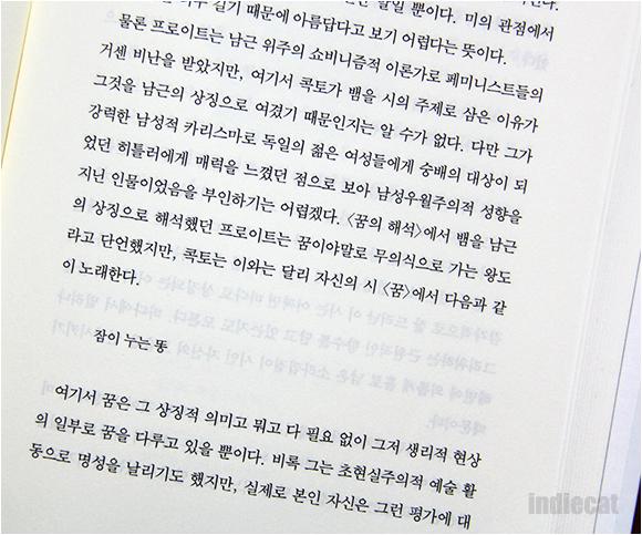 카우치에누운시인들의삶과노래 (6).JPG