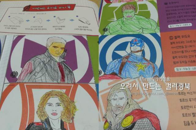 jejunmom_colorbook_jerry0002.jpg