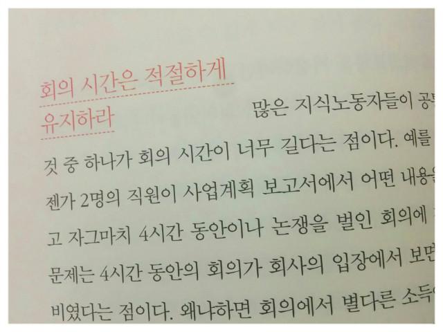 꾸미기_본문_회의.jpg