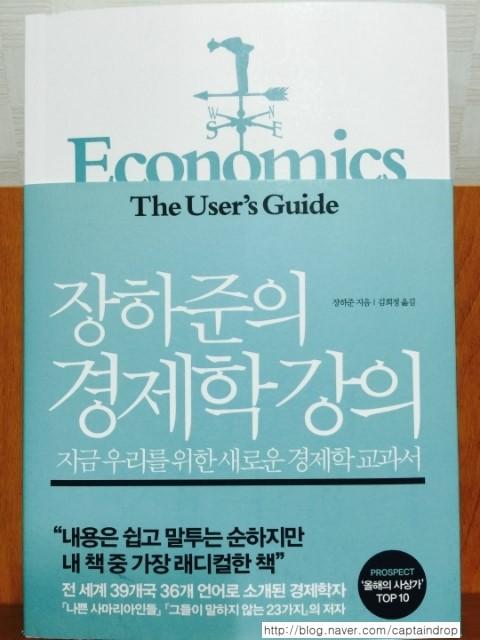 장하준의경제학강의.jpg