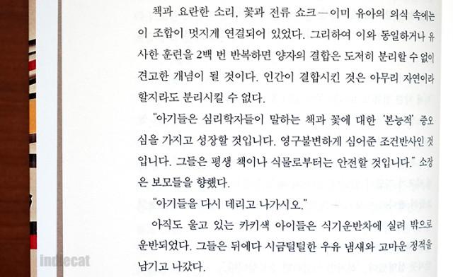 멋진신세계_헉슬리_고전 (5).JPG
