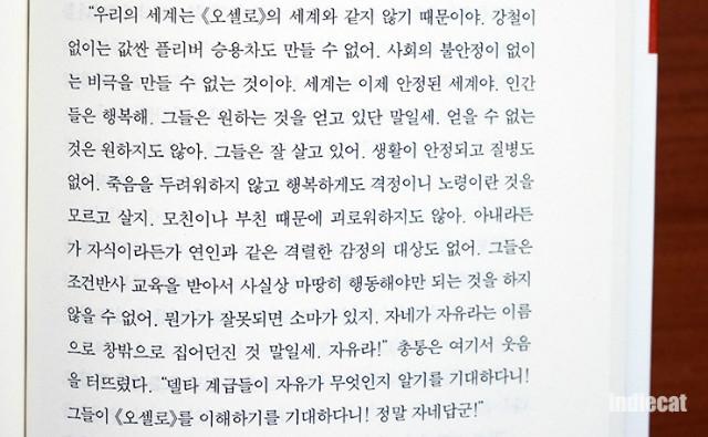 멋진신세계_헉슬리_고전 (8).JPG