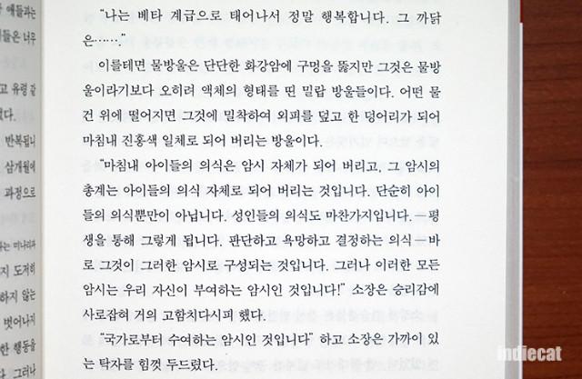 멋진신세계_헉슬리_고전 (6).JPG