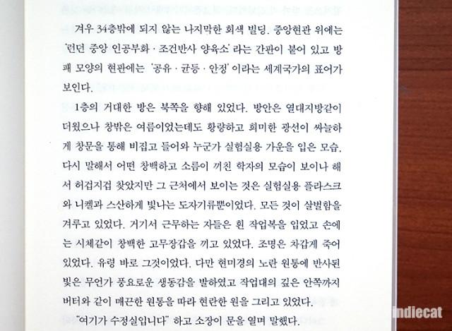 멋진신세계_헉슬리_고전 (4).JPG