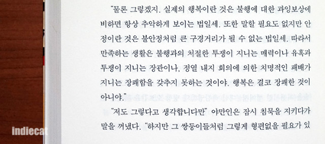 멋진신세계_헉슬리_고전 (9).JPG