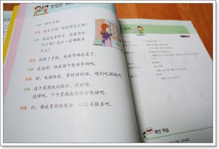 맛있는중국어 (13)-009.JPG