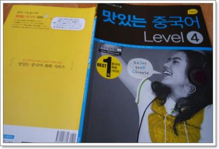 맛있는중국어 (5)-004.JPG