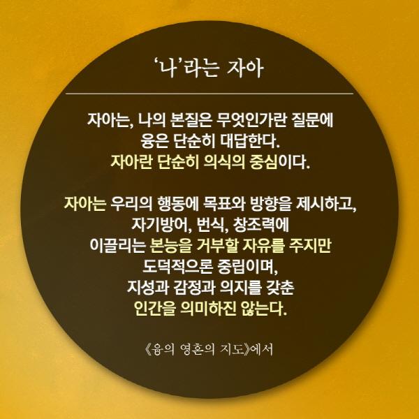 600_융영혼의지도SNS2.jpg