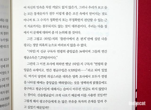 새빨간거짓말통계 (5).JPG