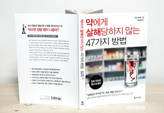 약에게살해당하지않는47가지방법 (12).JPG