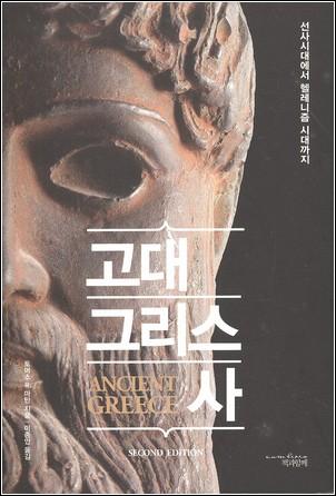 고대그리스사-책과함께_tn.jpg