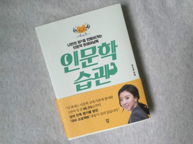 윤소정 인문학습관.JPG