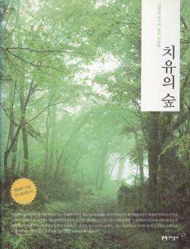 치유의숲1.jpg