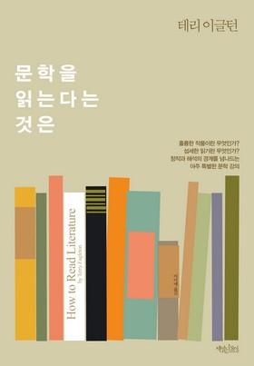문학을읽는다는것은_tn.jpg