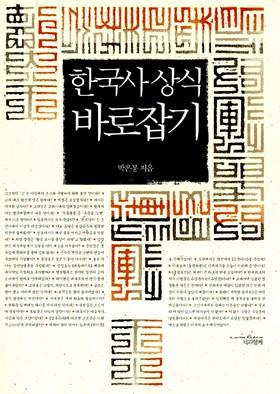 한국사상식바로잡기_tn.jpg