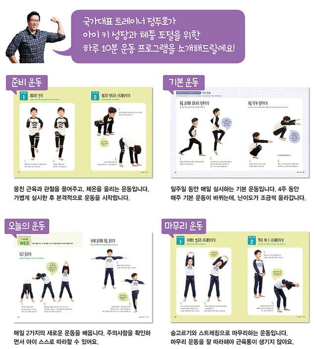 10분 운동 프로그램.jpg