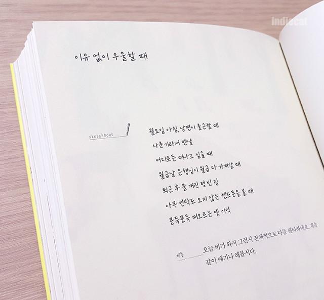 걱정말아요그대_김제동의톡투유_책_중앙북스 (16).jpg