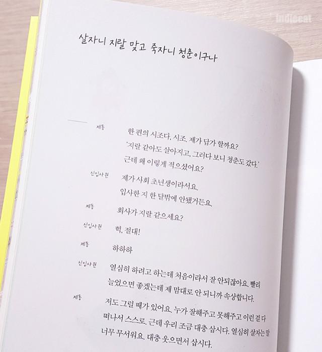 걱정말아요그대_김제동의톡투유_책_중앙북스 (10).jpg