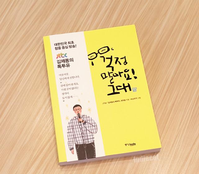 걱정말아요그대_김제동의톡투유_책_중앙북스 (1).jpg