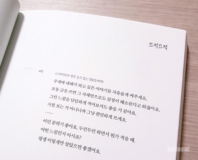걱정말아요그대_김제동의톡투유_책_중앙북스 (8).jpg