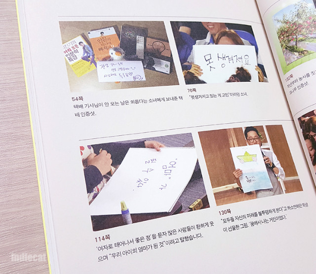 걱정말아요그대_김제동의톡투유_책_중앙북스 (20).jpg