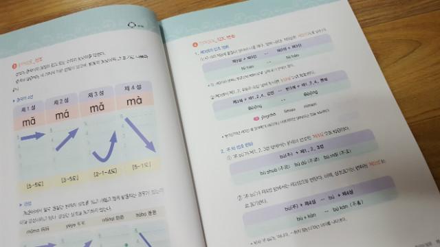 파고다중국어 (5).jpg