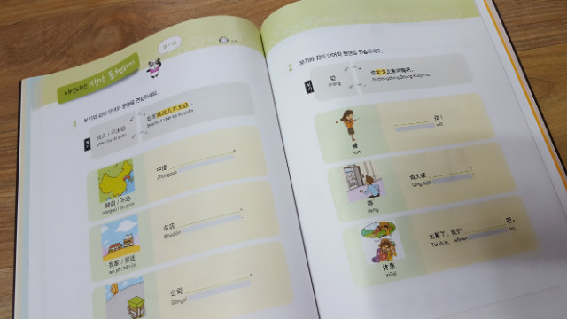 파고다중국어 (9).jpg