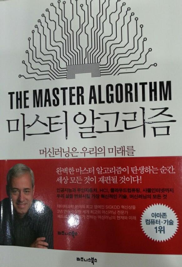 마스터 알고리즘1.jpg
