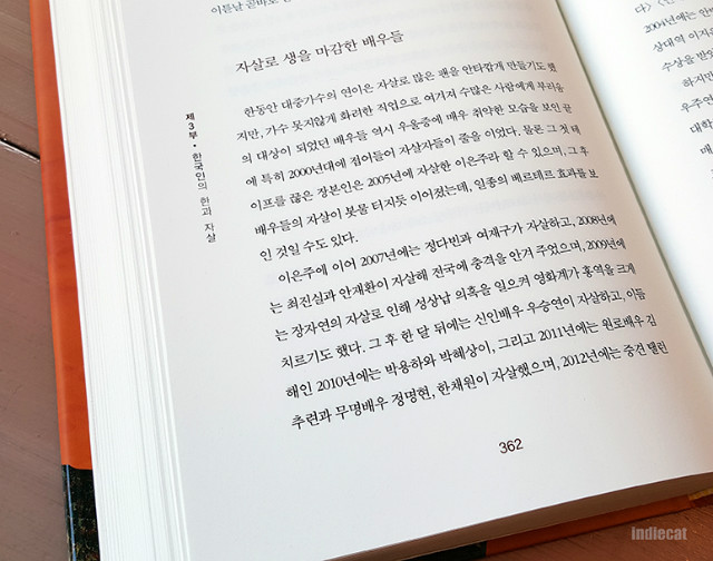 자살의역사_학지사 (22).jpg