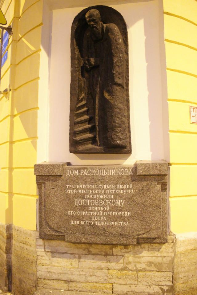 라스콜니코프의 집.JPG