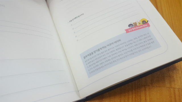 [시공사] 100 Days Dream Book   김수영 (6).jpg