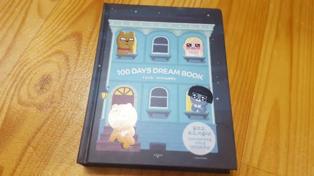 [시공사] 100 Days Dream Book   김수영 (1).jpg