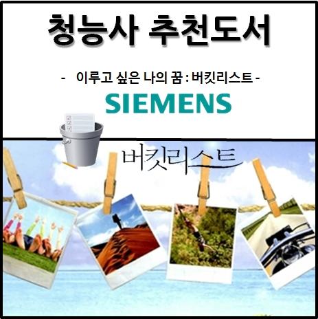 버킷리스트 - 강창균 부천 시흥 안양 광명 인천 김포 보청기 유영만 - 1 제목.jpg