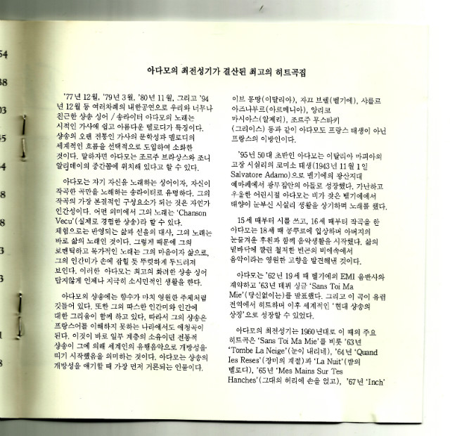 adamo - The best of (emi 계몽사)-3.jpg