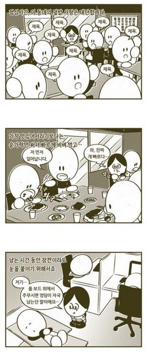 혼자를기르는법-웹툰 ㅁ 덮밥_tn.jpg