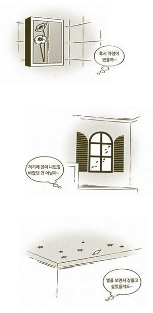 혼자를기르는법-웹툰 ㄹ 백스크린_tn.jpg