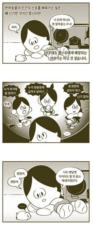 혼자를기르는법-웹툰 ㄷ 원포인트레슨_tn.jpg