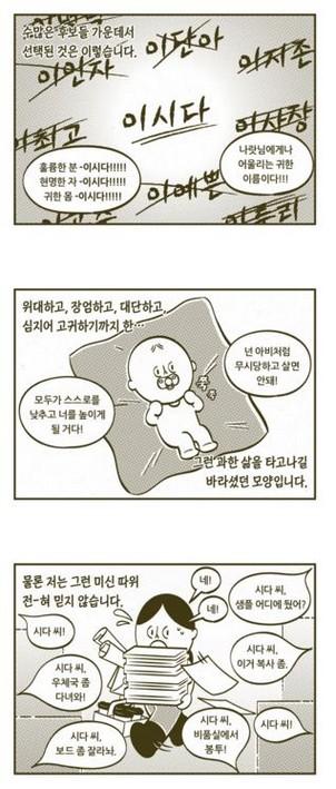 혼자를기르는법-웹툰 ㄱ 나는이시다이시다_tn.jpg