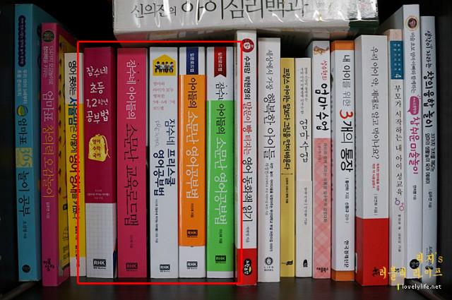 잠수네수학공부법_리뷰_서평_02.JPG