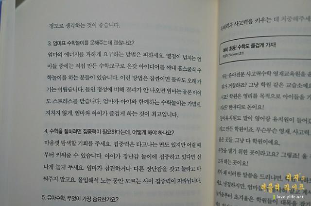잠수네수학공부법_리뷰_서평_78.JPG